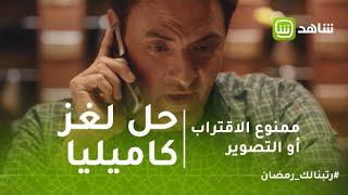 ممنوع الاقتراب أو التصوير | هاتف محمول يساعد حسين في التعرف على مغتصب كاميليا
