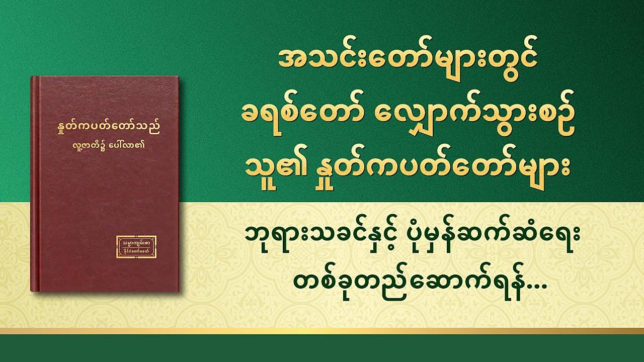 ဘုရားသခင်၏အသံတော် - ဘုရားသခင်နှင့် ပုံမှန်ဆက်ဆံရေးတစ်ခုတည်ဆောက်ရန် အလွန်အရေးကြီး၏