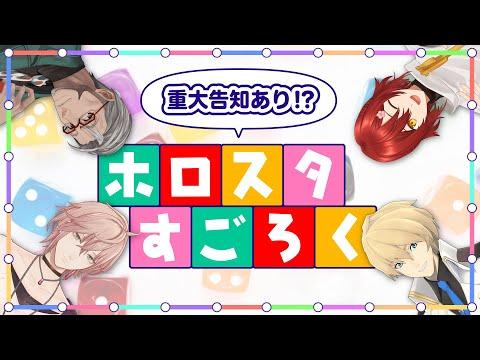 【重大告知あり!】ホロスタ3Dすごろく開催!【#ホロスタすごろく】
