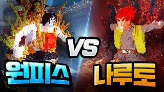 원피스 vs 나루토 - 마인크래프트 배틀 건콘