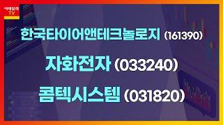 한국타이어앤테크놀로지(161390), 자화전자(0332…