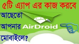 AirDroid for android best app for andriod || hb learnerinfo || bangla tutorial