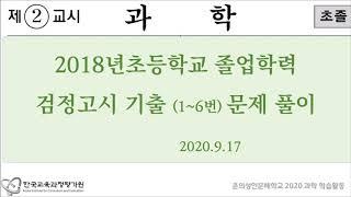 춘의성인문해학교 초등(과학)검정고시(2018~6번) 기…