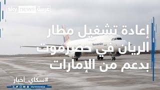 إعادة تشغيل مطار الريان الدولي بمحافظة حضرموت جنوب اليمن