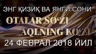 ОТАЛАР СЎЗИ АҚЛНИНГ КЎЗИ ЯНГИ СОНИ 24 ФЕВРАЛ 2018 ЙИЛ