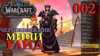 WoW: МИНИ ГАЙД ПО ЧЕРНОКНИЖНИКУ Сагаз Орда #002 INRUSHTV World of Warcraft обучение от разработчиков