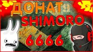 SHIMOROSHOW ЗАДОНАТИЛ 6666 РУБЛЕЙ СТРИМЕРУ ПО CS:GO и PUBG // РЕАКЦИЯ НА ДОНАТ ОТ HARD PLAY \\