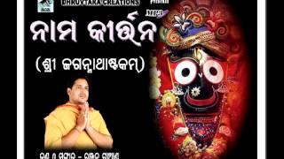 Shree Jagannathashtakam (Nama Kirttana) by Ranjan Gaan