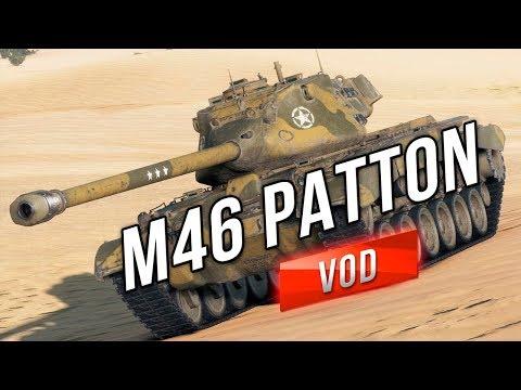 """M46 Patton - Сыграл как в анекдоте: """"Спокойно спускаюсь с горы и ..."""""""