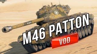 M46 Patton - Сыграл как в анекдоте: