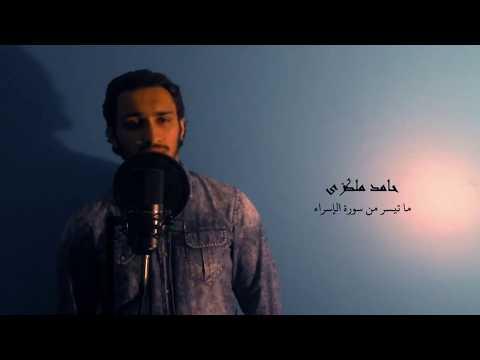 Beautiful Quran Recitation Surah Al Israa (78-84)
