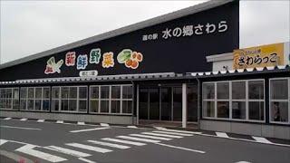 道の駅 水の郷さわら(外観)