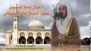 القران كاملا بصوت الشيخ خالد القحطاني الجزء 3/1