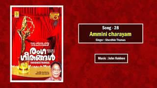 Ammini charayam - a song from Ranga Geethangal sung by Sherdhin Thomas