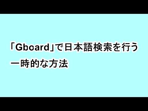 「Gboard」で日本語検索を行う一時的な方法