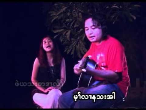 Karen Song - Eh Wah - Yer Tha Hey Nar