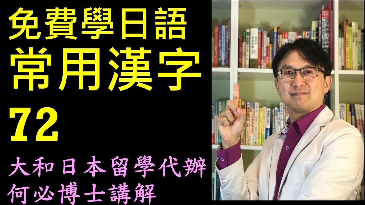 何博士陪你背日文單字及日文漢字讀音--日文常用漢字72 - YouTube