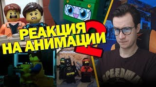 "РЕАКЦИЯ НА ЛЕГО АНИМАЦИИ ""LEGO MOVIE 2"""