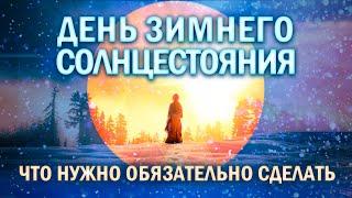 21-22 ДЕКАБРЯ ДЕНЬ ЗИМНЕГО СОЛНЦЕСТОЯНИЯ. РИТУАЛЫ И ЖЕЛАНИЯ НА ЙОЛЬ