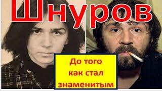 Сергей Шнуров. От 2 до 44 лет.