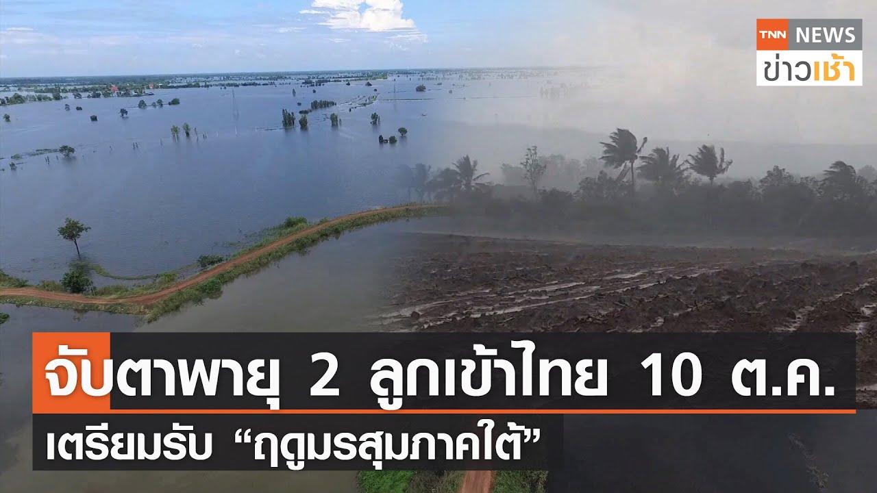 """จับตาพายุ 2 ลูกเข้าไทย 10 ต.ค. เตรียมรับ """"ฤดูมรสุมภาคใต้"""" l TNN News ข่าวเช้า วันพฤหัสบดีที่ 071064"""