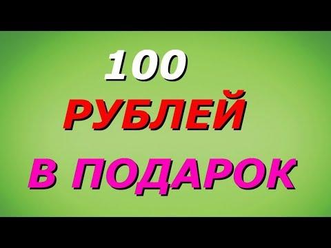 ПАССИВНЫЙ ЗАРАБОТОК В ИНТЕРНЕТЕ 100 РУБЛЕЙ ЗА РЕГИСТРАЦИЮ НА СЧЕТ!