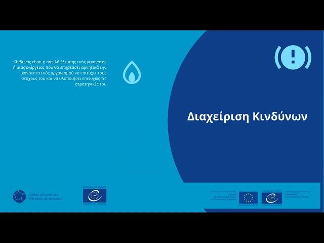 Βασικοί Δείκτες Απόδοσης για τη Διαδημοτική Συνεργασία