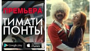 Песня это понты (Тимати) и клип за тебя калым отдам(Мурат Тхагалегов)