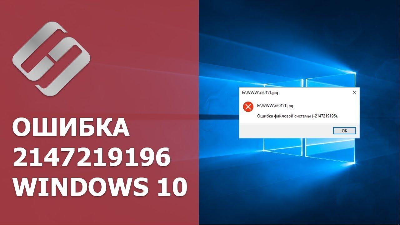 Что значит и как исправить ошибку 2147219196 файловой системы Windows 10, 8, 7 в 2019 ??️?️