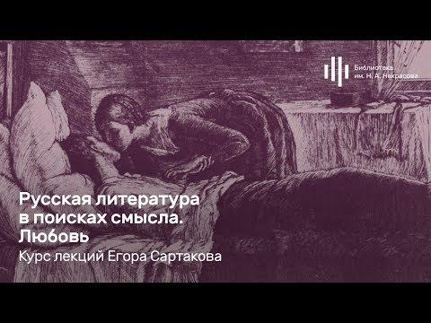 «Русская литература в поисках смысла. Любовь». Лекция Егора Сартакова