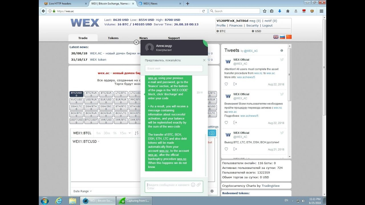 wex code btc
