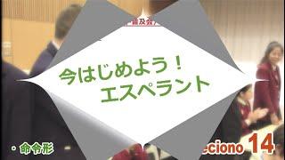 今はじエスペラント Leciono14 動詞命令形 _u (〜しなさい)
