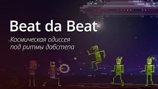 Beat da Beat - обзор AppleInsider.ru