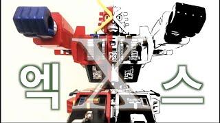 초합금 #변신로봇 #X-bomber 설명) 1980년 일본에서 방영한 X 봄버 시리...
