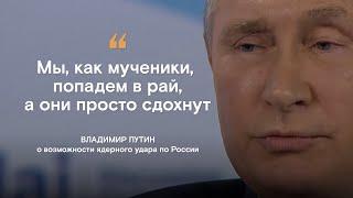 Путин — о возможности ядерного удара по России