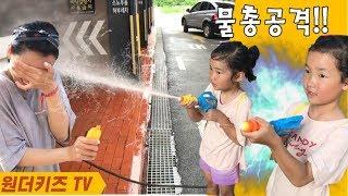 최강의 물총싸움이 시작된다. 물총놀이 물총싸움 water gun battle for kids
