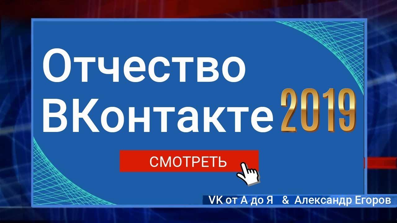 Отчество ВКонтакте   Делаем отчество в 2019 году