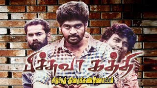Watch the chat show with pichuva kaththi movie team in today's sirappu thiraikannotam. actor inigo prabhakaran speaks about their and making exper...