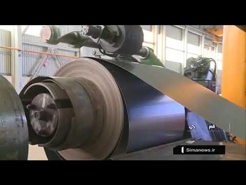 Iran Aryan Pazh co. made Steel sheets manufacturer, Qom province توليدكننده ورق فولادي ايران