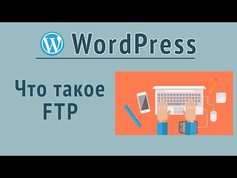 Передача файлов по FTP или как зайти на хостинг через ФТП
