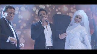 رقص الزعيم عادل إمام على أنغام محمد حماقي في فرح ابنته