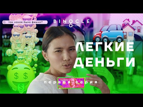 ЛЕГКИЕ ДЕНЬГИ / СТАВКИ /КАППЕРЫ/ БЛОГЕРЫ / ПИРАМИДЫ / BINOCLE