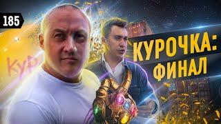 «Курочка» закрывается. Что пошло не так в бизнесе Ромы Куценко?