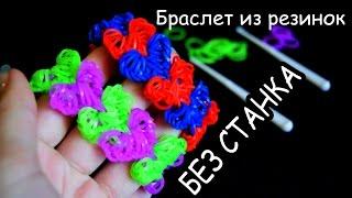 БРАСЛЕТ из сердечек / Плетение из резинок БЕЗ СТАНКА / Rainbow Loom Bands