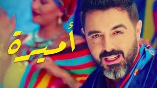 Chawki - Amirah (Official Music Video) | (شوقي - أميرة (فيديو كليب حصري