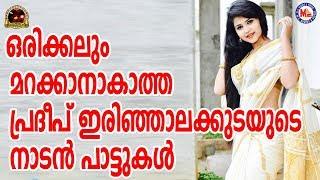 ഓർമ്മയിൽ വിരിയുന്ന പ്രദീപ് ഇരിങ്ങാലക്കുട പാട്ടുകൾ |Nadan Pattukal|Folk Songs Malayalam Kerala