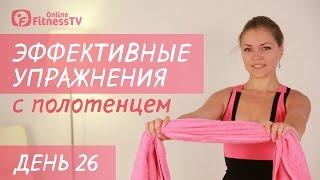 Шпагат для начинающих/ Упражнения с полотенцем/День 26