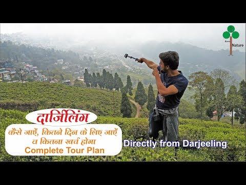 Darjeeling Tour Plan & Darjeeling Tour Cost   Darjeeling tour guide   Darjeeling kaise ghume