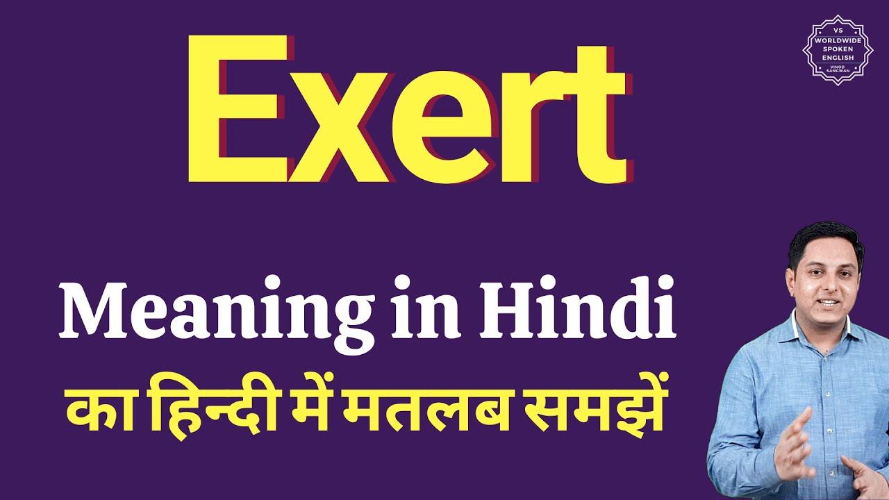 Exert meaning in Hindi   Exert ka kya matlab hota hai   daily use English  words