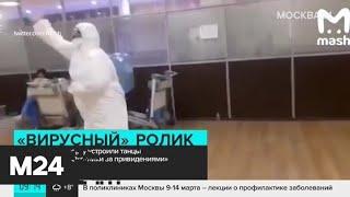 """Медики в аэропорту устроили танцы под саундтрек """"Охотники за приведениями"""" - Москва 24"""